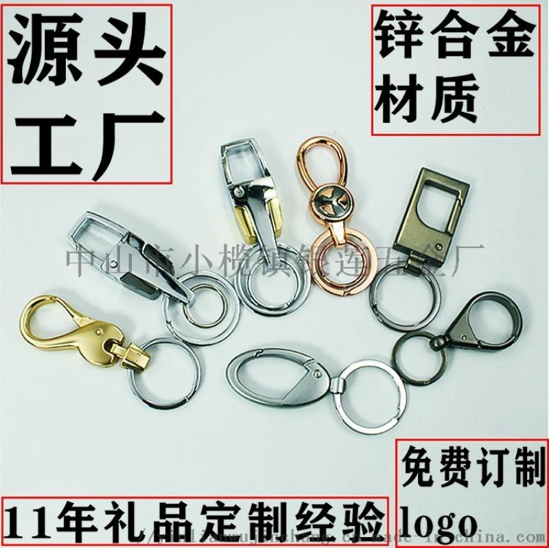 創意車用鑰匙扣定製時尚腰帶扣金屬商務禮品實用啤酒開瓶器