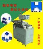 宏耀厂家直销超级电容测试分选机