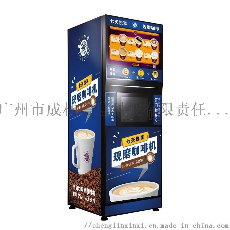 七天悦享现磨全自动无人咖啡机定制开发