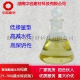 聚羧酸减水剂母液,混凝土外加剂,混凝土缓凝剂