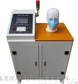 防护口罩呼吸阻力测试系统