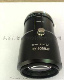 东莞皓研远心镜头HY-1055MF