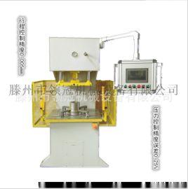 立式数字压装机 悬臂控制高精密全自动压装液压机 单臂压装机