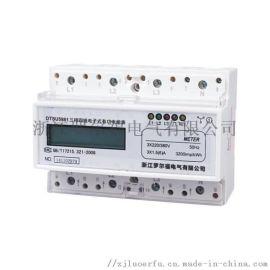 选配功能三相导轨式电表浙江罗尔福1.0级