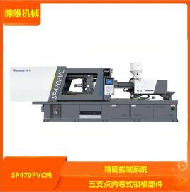 PVC软胶套  超市货架软硬共挤标签夹注射成型机