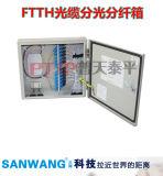 24芯光缆分纤箱 分光分纤箱 FTTH楼道分光箱