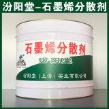 石墨烯分散劑、防水,防漏,性能好