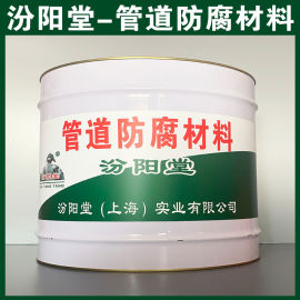 管道防腐材料、生产销售、管道防腐材料、涂膜坚韧