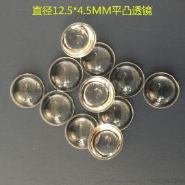 直径12.5MM平凸透镜车灯透镜目镜棱镜光学透镜