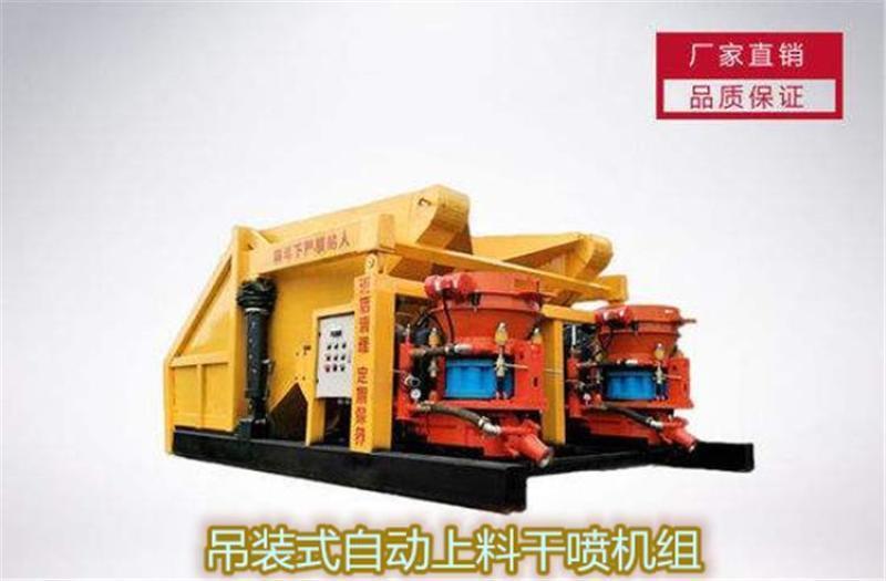 隧道用噴漿機組/高效率幹噴機組配件銷售