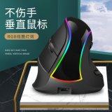 2.4G充電垂直鼠標 RGB七彩燈無線鼠標 藍牙5.0雙模鼠標