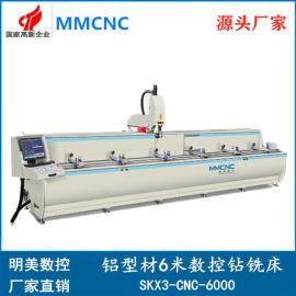 厂家直销 铝型材数控加工中心 铝型材数控钻铣床