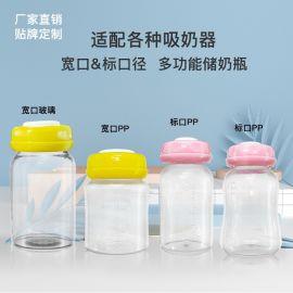 宽口标口径储奶瓶 专业贴牌定制多功能储奶瓶