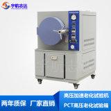 高压加速老化试验箱磁性材料蒸煮仪