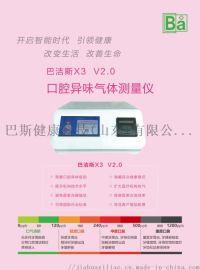 口腔异味测量仪(口臭仪)