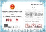 办理空调清洗消毒服务企业资质证书需要哪些资料