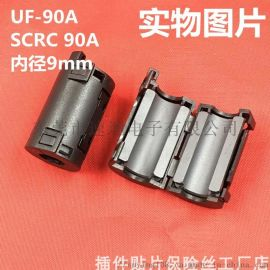 UF-90A组装夹扣磁环内孔9mm