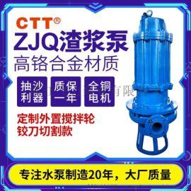 大流量渣浆 抽沙泵 ZJQ渣浆泵 合金耐磨泵