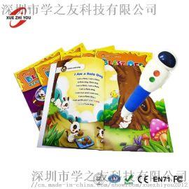 松翰方案蓝牙点读笔方案幼儿益智有声早教玩具生产代工 点读笔方案工厂