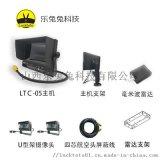 高清可視雷達系統、雷達預 系統、倒車雷達、
