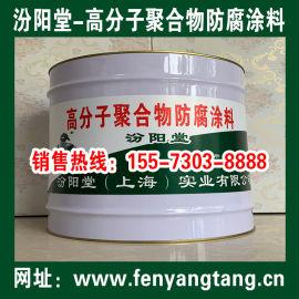 高分子聚合物防腐涂料、耐腐蚀涂装、贮槽管道