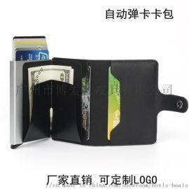 外貿自動彈鋁合金多功能男士卡包現貨錢包