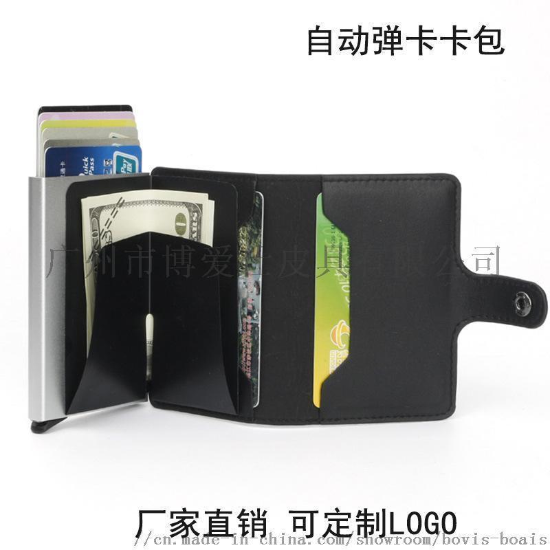 外贸自动弹铝合金多功能男士卡包现货钱包