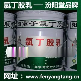 氯丁胶乳/建筑外墙防水/阳离子氯丁胶乳乳液厂价直销