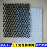 5mm土工複合排水網-吉林生產加工