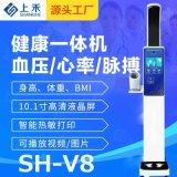 上禾SH-v8  身高體重秤