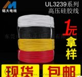 厂家直销高温线24awg ul3239硅胶线