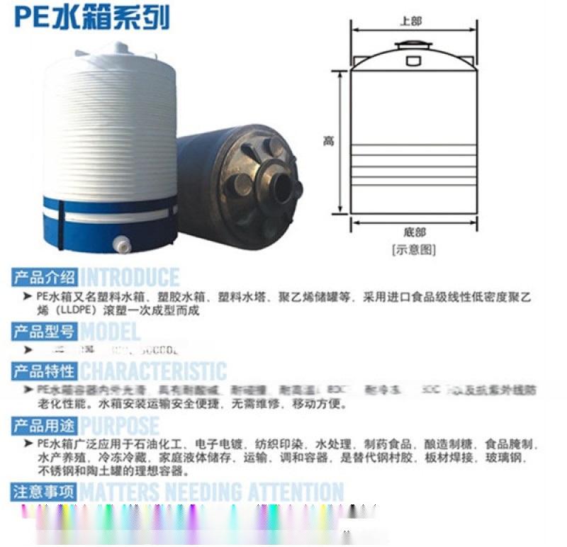 广安【水处理设备】复配PE水塔厂家10吨