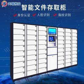 智能文件柜厂家定制 24门指纹存取柜 智能柜哪里卖