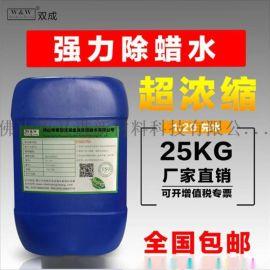 阳极氧化助剂FL-105强力除蜡水