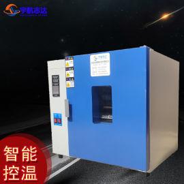 宇航志达品牌高温工业烤箱电子恒温箱 电热烘箱