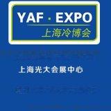 2020第九届上海国际制冷、空调和新风系统展览会
