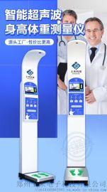 智能互联身高体重测量仪超声波身高体重一体