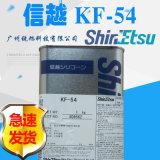 信越KF-54苯甲基有机硅油