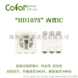 色彩光电HD107s内置IC幻彩灯珠