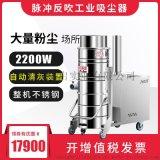 艾普惠PH1020FC脈衝反吹吸塵器玻璃廠吸取碎屑