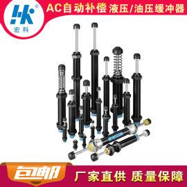 宏科HK油顶减震器ACS自动补偿油压液压缓冲器