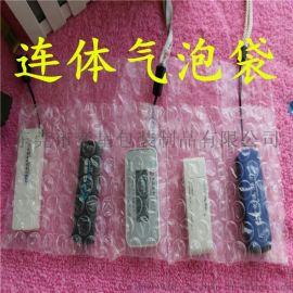 连体气泡袋 产品套装袋 多格连体袋 气泡袋