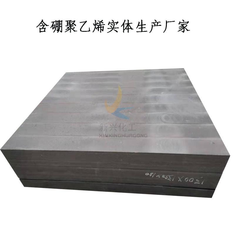 3%-40%碳化硼聚乙烯板厂家