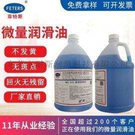 东莞耐斯微量润滑油 雾化冷却油 厂家直销