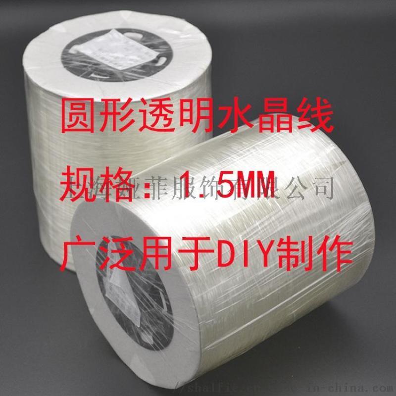上海輔料廠家定作DIY手工吊牌塑料矽膠透明彈力繩子
