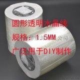 上海辅料厂家定作DIY手工吊牌塑料硅胶透明弹力绳子