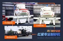 鹅卵石制砂机 VSI立轴冲击式破碎机 一小时500吨制砂机型号