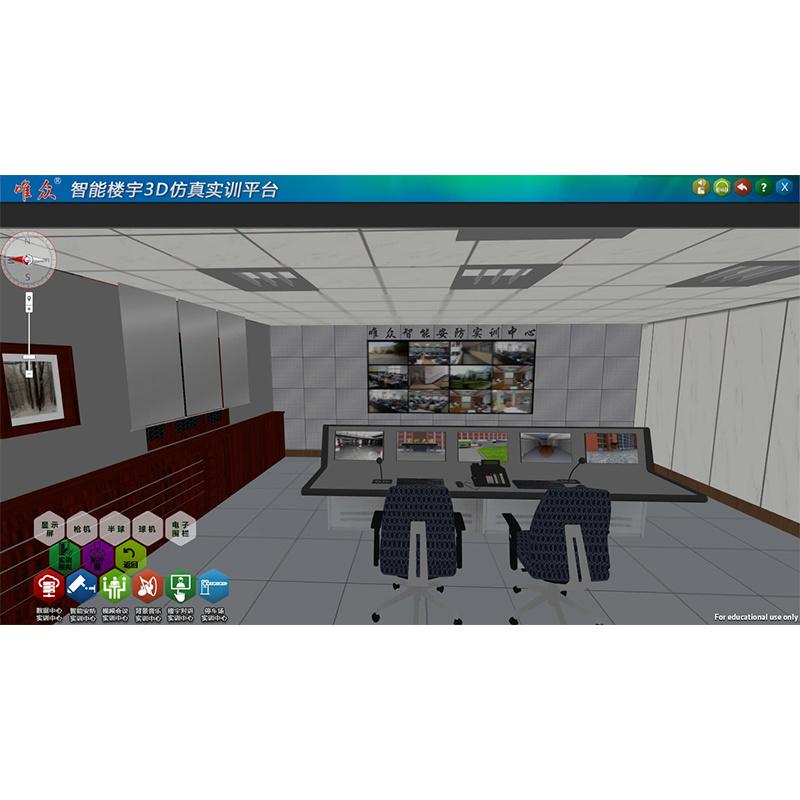 智能楼宇3D虚拟仿真实训平台