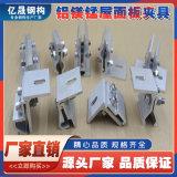 昌江-430铝镁锰板加固夹具好质量