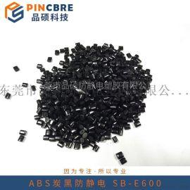 导电防静电工程塑料ABS